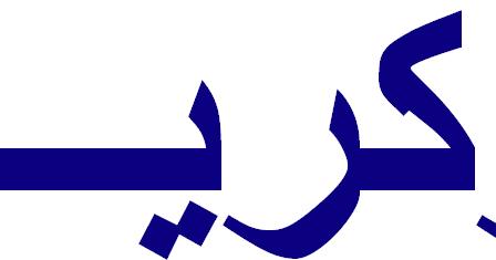 Kisah Nabi Zakariyya As Ilmu Dari Al Quran