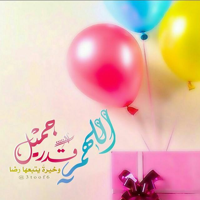 مدونة رمزيات اللهم قدر جميل وخيرة يتبعها رضا