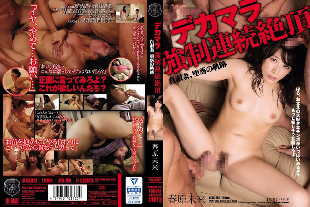 ATID-269 Dick Forced Continuous Climax Chaste Wife, Corruption Of Trajectory Mirai Sunohara