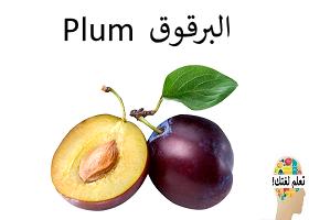 البرقوق : Plum