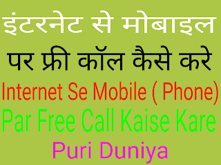 Internet-Se-Mobile-Phone-Par-Free-Call-Kaise-Kare-Puri-Duniya-Kahi-Bhi-Kabhi-Bhi