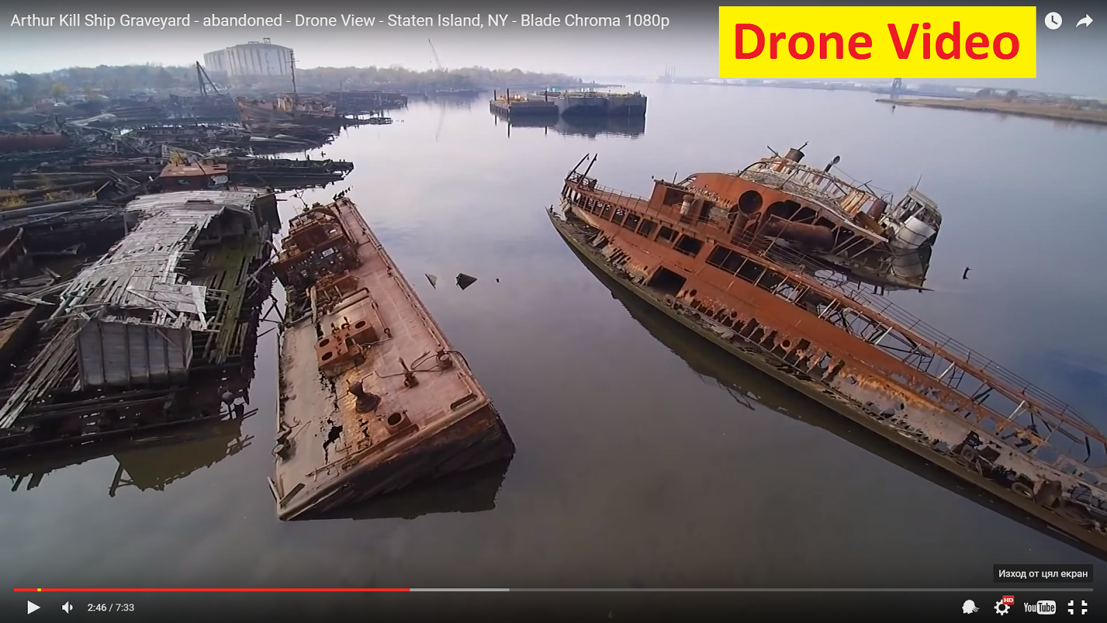 Amazing Drone Video: Once Forgotten Arthur Kill Ship Graveyard