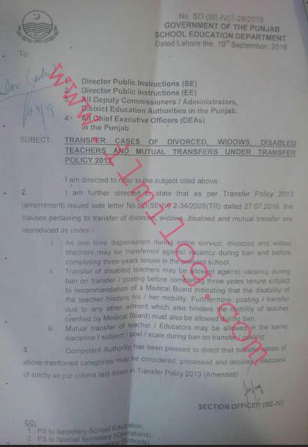 Transfer Cases Punjab School Teachers