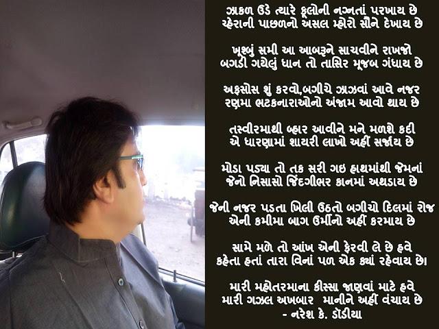 झाकळ उडे त्यारे फूलोनी नग्नतां परखाय छे Gujarati Gazal By Naresh K. Dodia