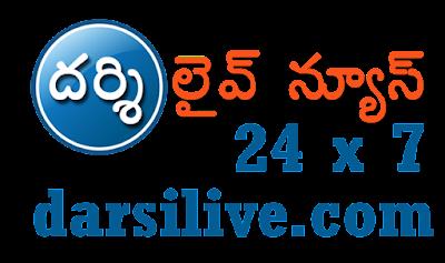 darsi live | darsi | news | telangana | andhra pradesh