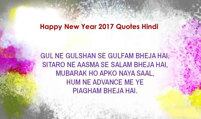 Happy New Year 2019 Quotes, New Year 2019 Status, Messages, SMS ...