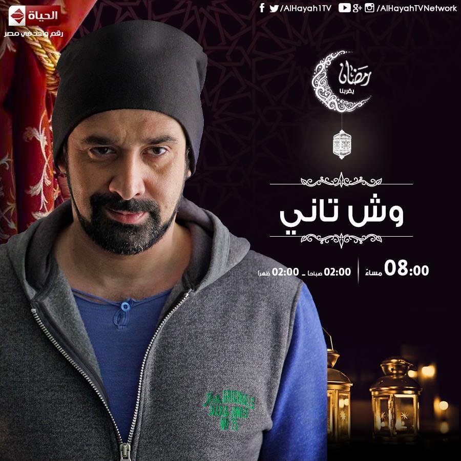 مشاهدة مسلسل وش تاني الحلقة 25 وش تانى ح 25 دراما كافية