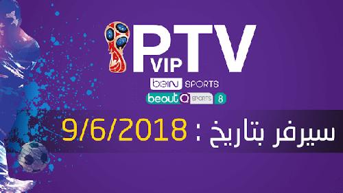 سيرفرات IPTV مدفوعة  لمشاهدةكأس العالم مجانآ