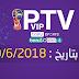 تحميل افضل سيرفرات IPTV المدفوعة بتاريخ  اليوم 09/06/2018