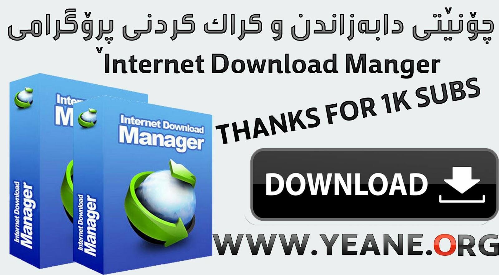 فێركاری | چۆنیتی داونلۆد کردن و کراک  کردنی بەرنامەی Internet Download Manager