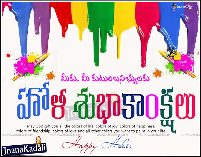 New Latest Telugu Holi Greetings Wallpapers, Best Holi Telugu Greetings for facebook friends, nice Face book Holi Quotations, Beautiful Telugu Holi Greetings wallpapers, Top Holi Greetings for face book friends, Top Holi Quotations in Quotes Garden Telugu,