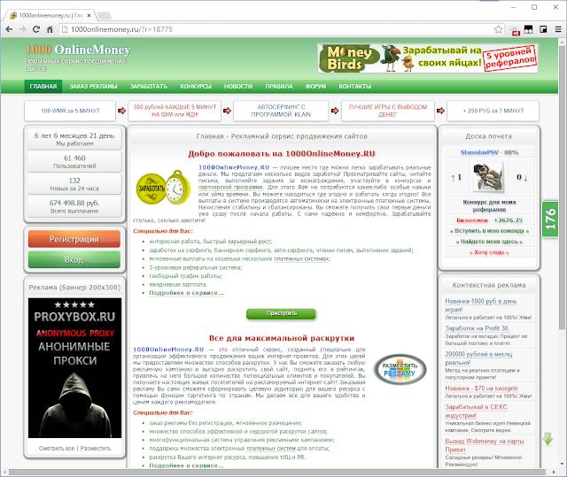 1000 OnlineMoney - главная страница