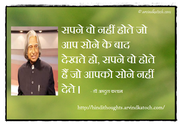 Hindi Thought, Abdul Kalam, Dreams, sleep,