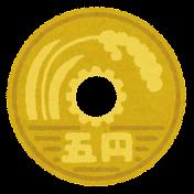 日本の硬貨のイラスト(5円)