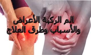 الم الركبة الأعراض والأسباب وطرق العلاج