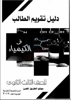 دليل التقويم للثانوية العامة لماده الكيمياء 2019