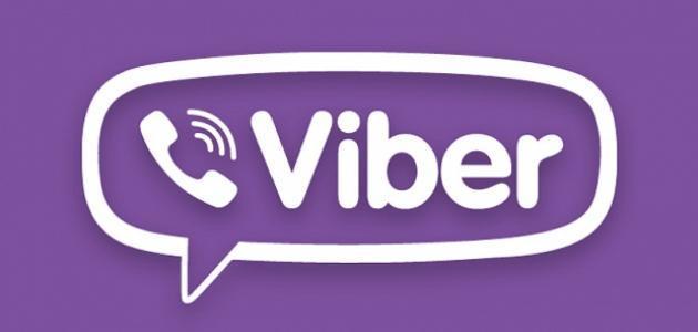 تحميل برنامج فايبر 2018 مجانا  تنزيل تطبيق Viber 2018