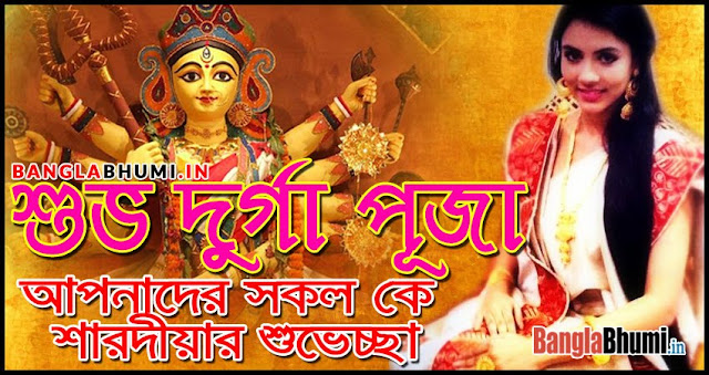 Ritika Sen Durga Puja Wishing Wallpaper Free Download