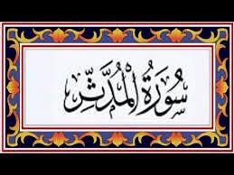 benefits of surah mudassir in urdu