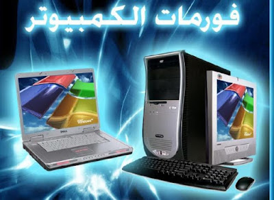 اربع خطوات اساسية قبل كل عملية فورمات للكومبيوتر