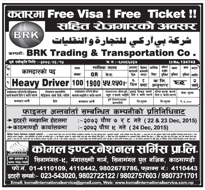 Free Visa Free Ticket Jobs in Qatar for Nepali, Salary Rs 55,250