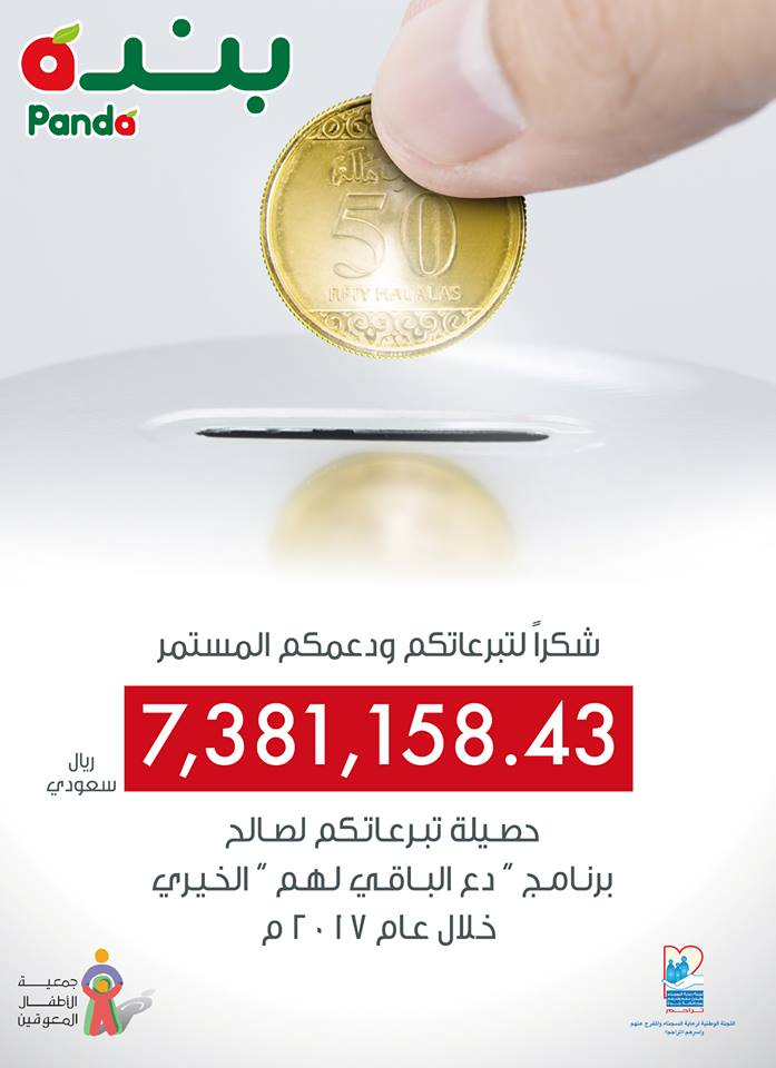 عروض بنده و هايبر بنده السعودية الاسبوعية