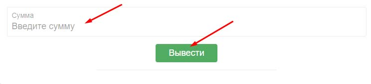 Регистрация в GreenProfit 6