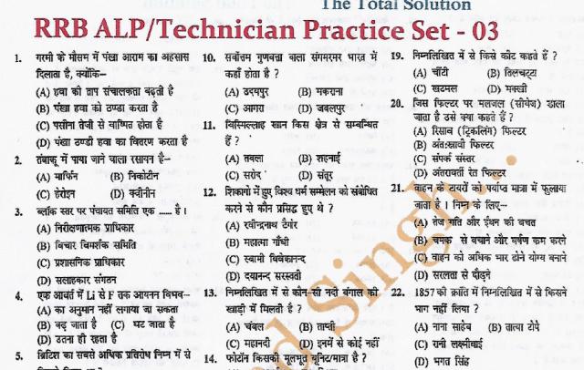 RRB ALP Technician Practice Set Paper PDF in Hindi