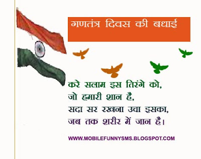 HAPPY REPUBLIC DAY PIC
