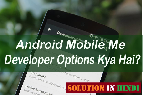 developer options kya hai - www.solutioninhindi.com