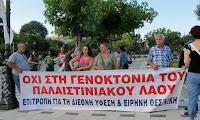 Διαμαρτυρία Παλαιστινίων στη Θεσσαλονίκη για τη στάση του Ισραήλ