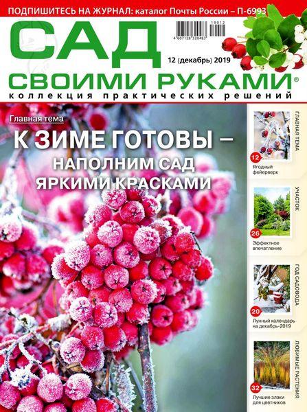 Читать онлайн журнал Сад своими руками (№12 2019) или скачать журнал бесплатно