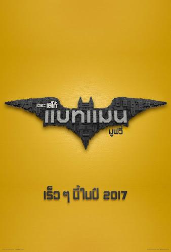 ตัวอย่างหนังใหม่ - The Lego Batman Movie (เดอะ เลโก้ แบทแมน มูฟวี่) ซับไทย poster thai