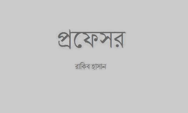 বাংলা গল্প  প্রফেসর - রাকিব হাসান