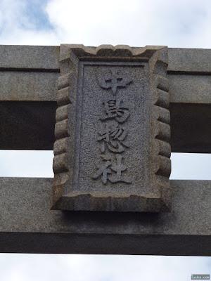 中島惣社扁額