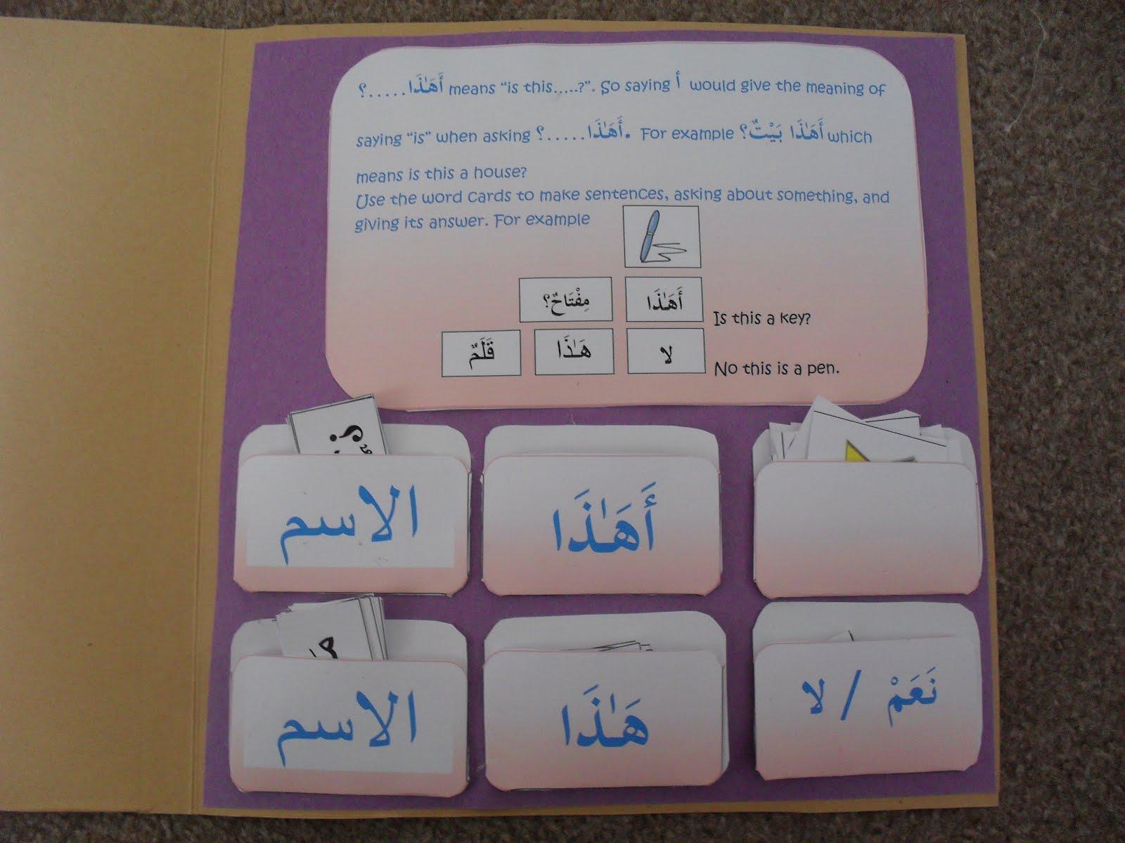 A Muslim Homeschool Madina Arabic Reader Lapbook Lesson 1
