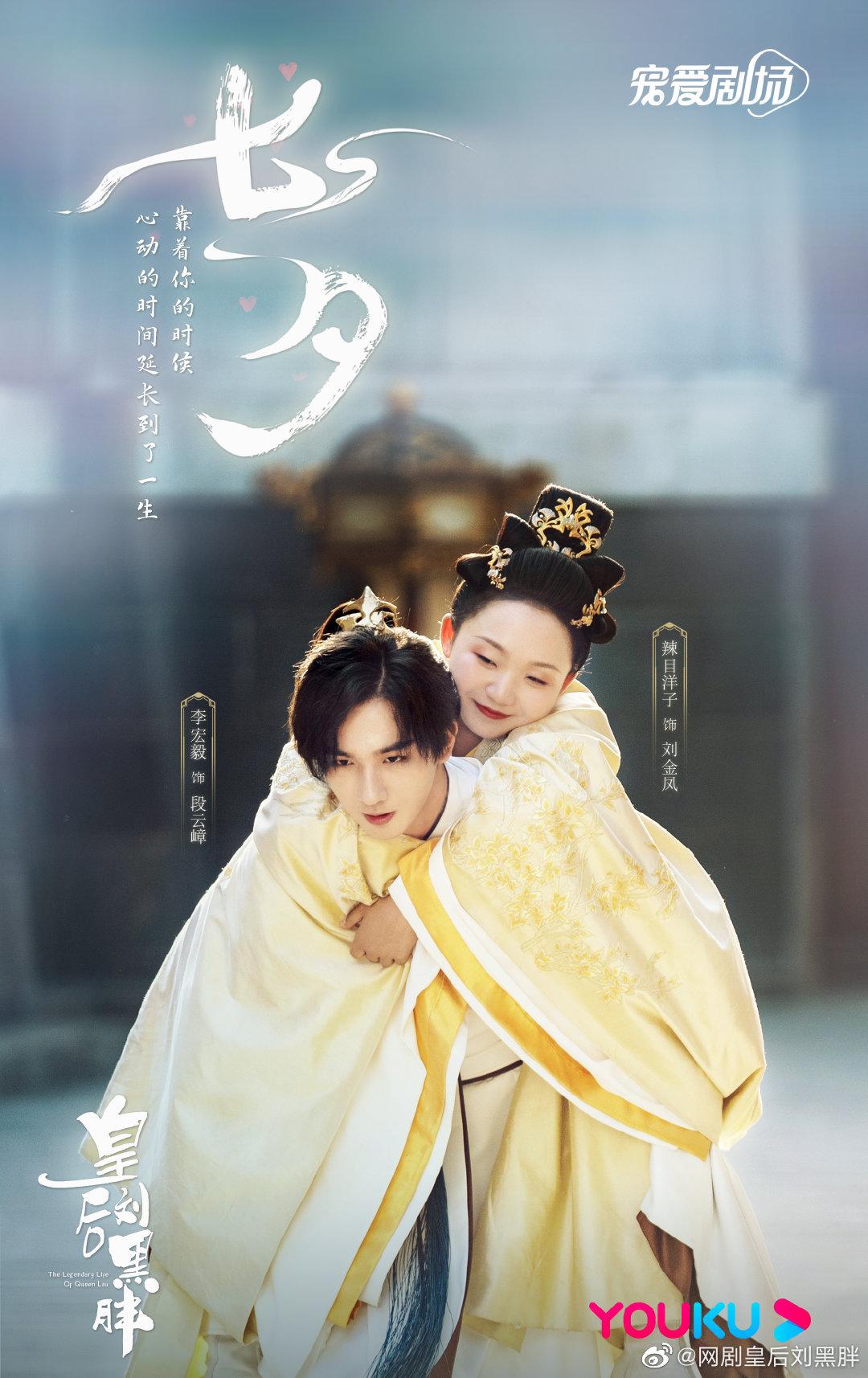 Hoàng Hậu Lưu Hắc Bàn - Vietsub Thuyết Minh (2021)