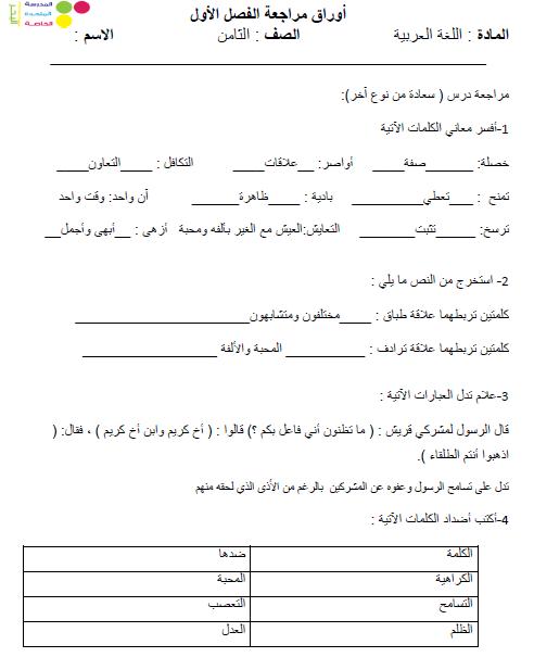 اوراق عمل سعادة من نوع اخر في اللغة العربية للصف الثامن