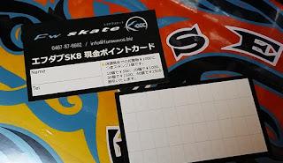 エフダブスケートショップ現金ポイントカード / 預かりシステムあり