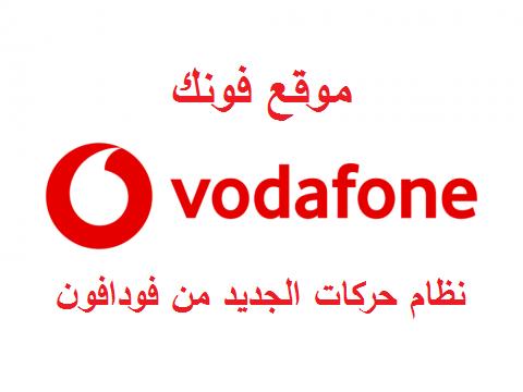الاشتراك فى نظام حركات الجديد من فودافون مصر