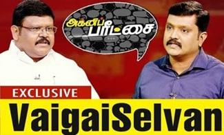 AgniParitchai: Vaigaichelvan 15-09-2018 Puthiya Thalaimurai Tv