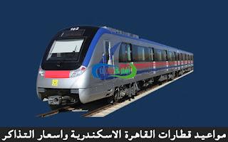 مواعيد قطارات القاهرة الاسكندرية واسعار التذاكر 2018