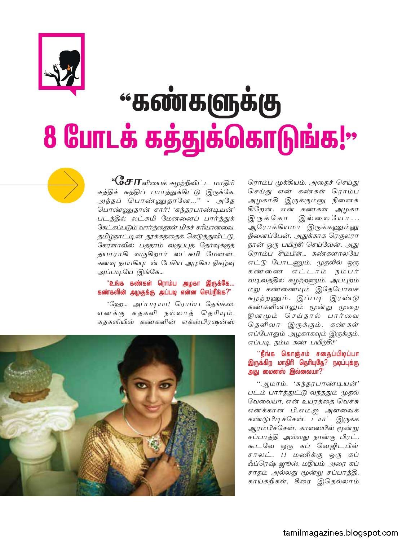 Face Makeup Tips In Tamil Age - Mugeek Vidalondon