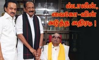 Vaiko-Stalin's meetup will help DMK to rule TN again?