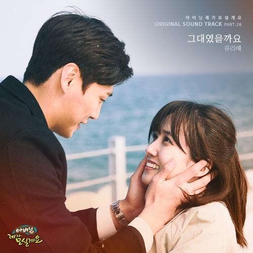 Download OSt. Father, I'll Take Care of You Terbaru