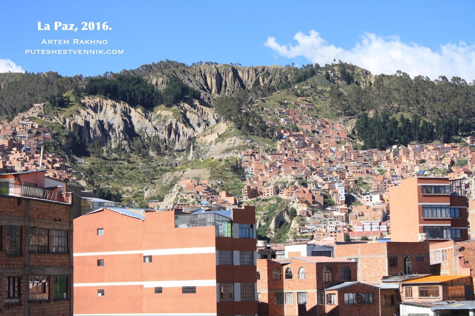 Ла-Пас на склонах гор