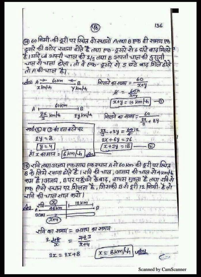 Math handwriting notes: गणित विषय में ''समय, दूरी व चाल