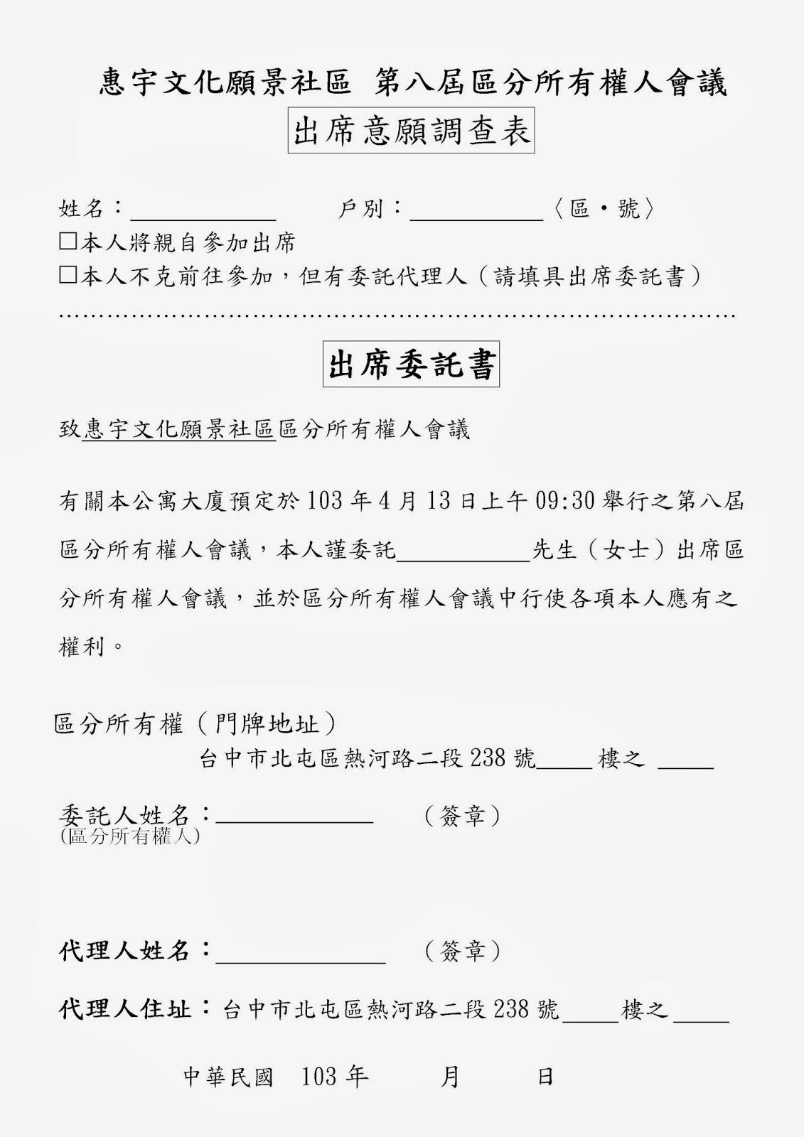 『 惠宇文化願景 社區管委會 Community Committee