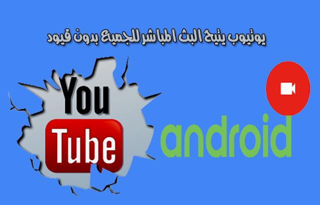 يوتيوب-يتيح-البث-المباشر-للجميع-بدون-قيود