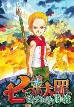 Nanatsu no Taizai – Especial de LANCELOT